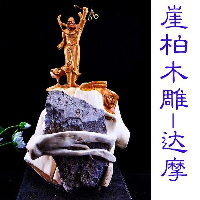 崖柏工藝品擺件來料訂做 禮品家居擺飾專業達摩雕刻手工雕