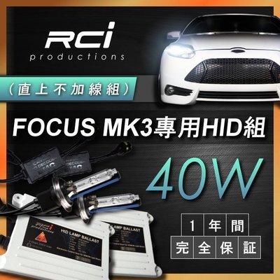 RCI HID LED專賣店 FORD FOCUS MK3 專用解碼 40W HID組 直上免線組 不亮故障燈