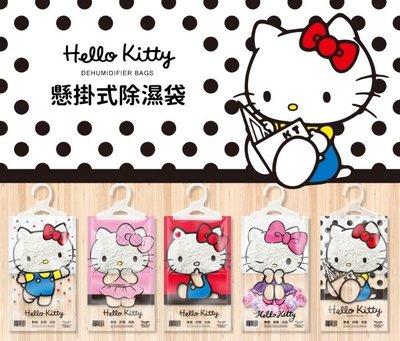 ?現貨?台灣製造Hello KITTY懸掛式除濕袋160g居家芳香去濕 香氛除濕袋 衣櫃除濕香氛袋