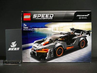 參號倉庫 現貨 正版 LEGO 75892 樂高 SPEED系列 麥拉倫 McLaren Senna LEG75892