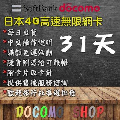 萊爾富免運 日規卡 高速4G上網 無限卡 31天吃到飽 日本上網卡 日本網卡 日本sim卡 日本網路卡 DOCOMO