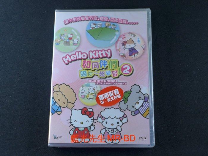 [藍光先生DVD] Hello kitty 和同伴們陪你一起學習2