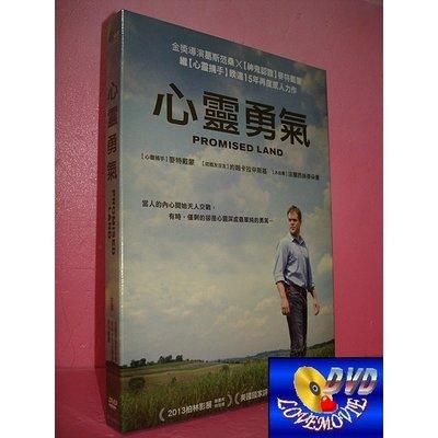 三區台灣正版【心靈勇氣Promised Land (2012)】DVD全新未拆《心靈捕手、神鬼認證:麥特戴蒙》