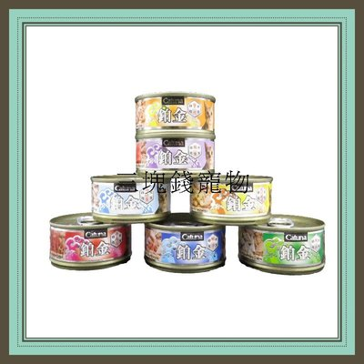 ◎三塊錢寵物◎Catuna鉑金-貓罐,雞肉底,7種口味,80g,1箱24罐430元 新北市