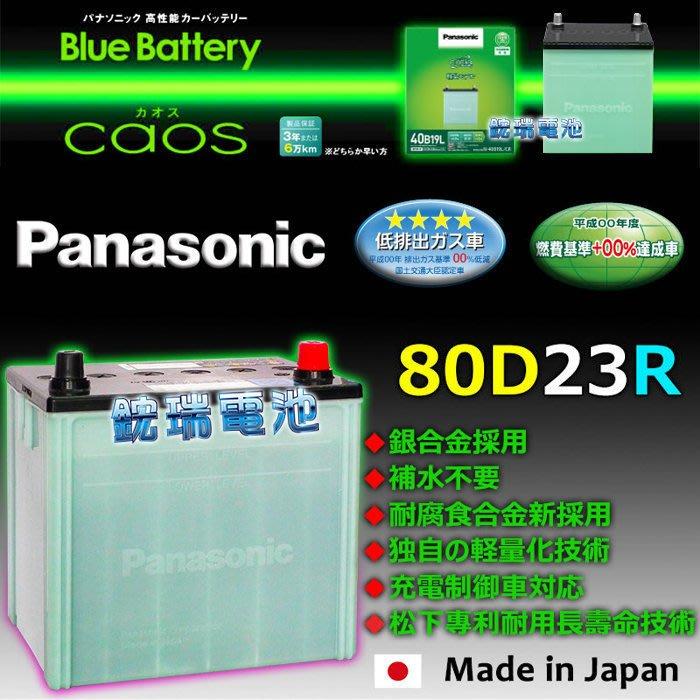 【鋐瑞電池】國際牌 80D23R 銀合金汽車電池 65D23R M7 85D23R LUXGEN7 MPV U7 U6