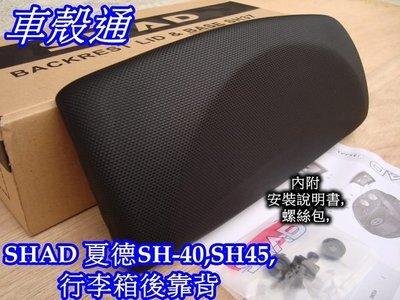 [車殼通]西班牙SHAD行李箱SH40,SH45,行李箱後靠背,一只$645,