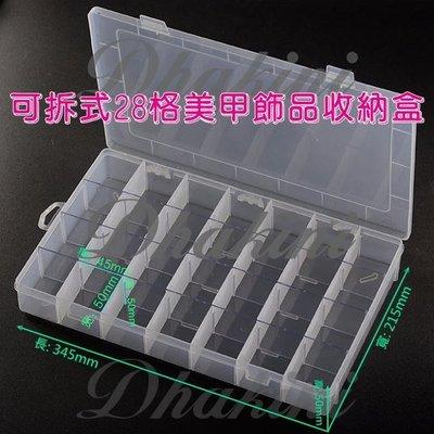 美甲材料收納超簡單~《可拆式28格美甲飾品收納盒》~美甲工具盒
