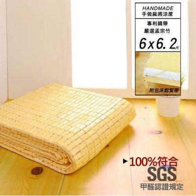 【居家大師】6X6.2尺專利織帶天然手作麻將涼蓆 G-D-GE001 6x6.2 草蓆 竹蓆