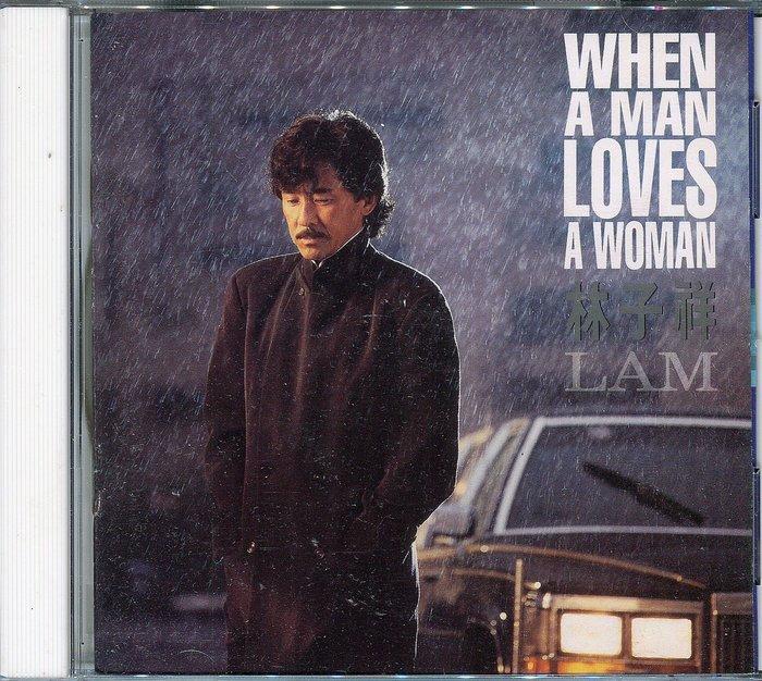 【塵封音樂盒】林子祥 - When A Man Loves A Woman