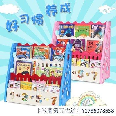 卡通兒童書架 寶寶塑料落地圖書櫃 小孩家用簡易書籍置物架經濟型〖米蘭第五大道〗