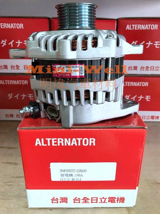 ※明煒汽車材料※無限 INFINITI QX60 150A 台全日立 全新品 發電機