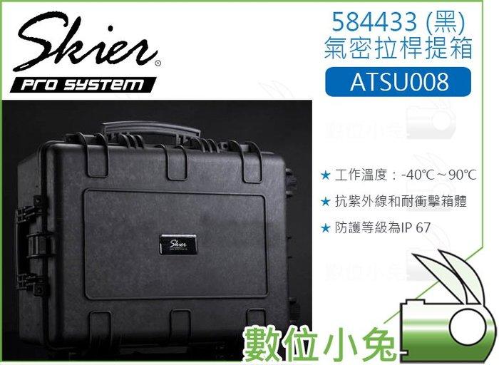 數位小兔【Skier ATSU008 584433 67cm 拉桿氣密提箱 黑】氣密箱 防撞箱 手提箱 拉桿箱 附泡棉