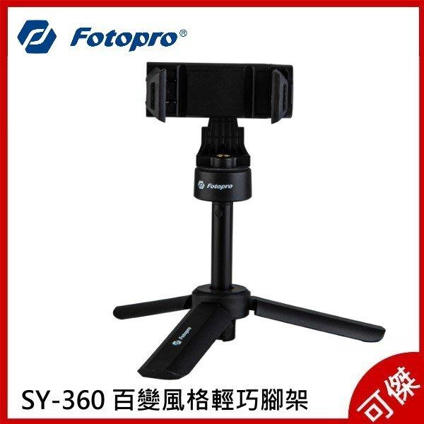 Fotopro SY-360 百變風格輕巧腳架 手機架 迷你腳架 攜帶便利 穩定支撐 公司貨 可傑