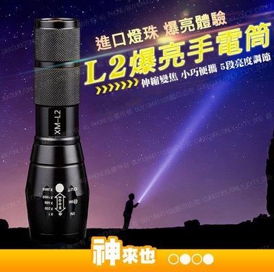 L2 LED伸縮變焦小型手電筒 爆亮 LED XML2 伸縮聚焦 魚眼大光圈 頭燈 登山露