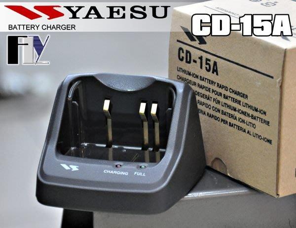 《飛翔無線3C》YAESU CD-15A 原廠 座充〔 VX-7R VX-7 VX-6R XV-6 專用 〕