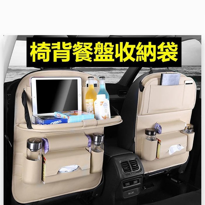 大容量好收納 汽車多功能 皮革椅背餐架置物車載餐桌儲物座椅靠背收納袋 面紙盒 雨傘套