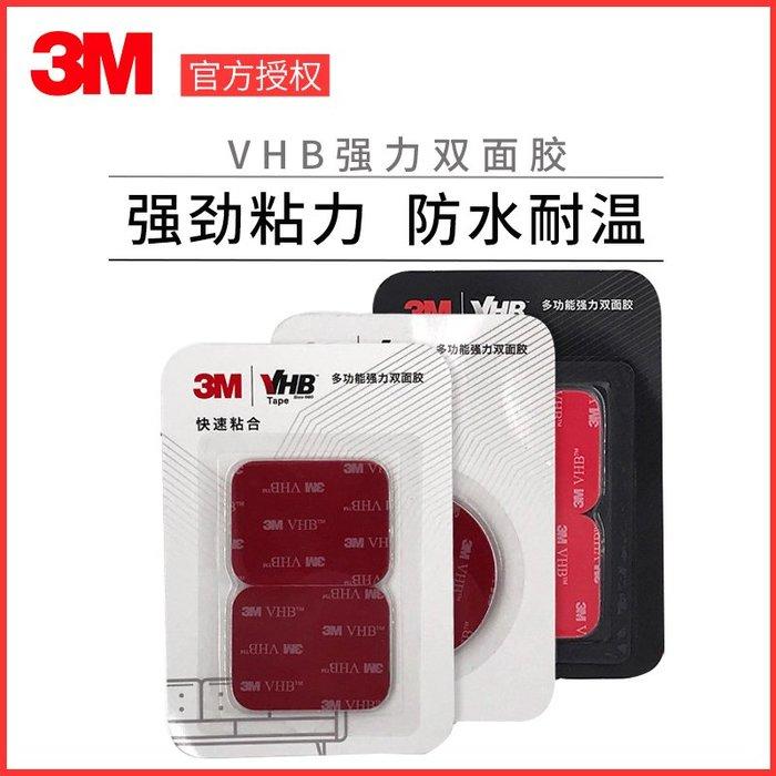 奇奇店-3M雙面膠新升級VHB雙面膠帶雙面膠片強力固定防水耐高溫車用家庭兩用(尺寸不同價格不同)