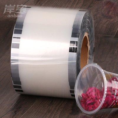 免運-PP塑料杯封口膜 奶茶豆漿封口膜 果汁封口膜