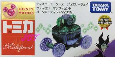 JCT TOMICA 多美小汽車─JW 夢幻南瓜馬車-黑魔女 MALEFICENT 【日本7-11限定】137917