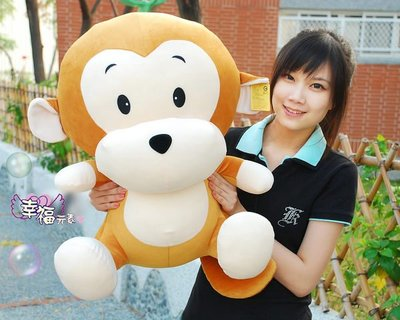幸福元素~超可愛大猴子娃娃~高約55公分~猴子玩偶~生日情人禮物~全省宅配