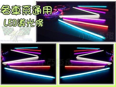 小亞車燈*全新 30CM導光管 導光條 氣氛燈 燈條 MONDEO METROSTAR MK3 KUGA