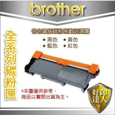 【5支下標區】Brother TN-1000 環保碳粉匣 適用:DCP-1510、1610W、1210W、1910W