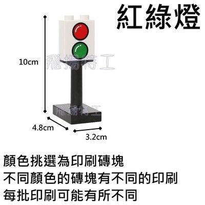 【飛揚特工】大顆粒 積木散件 物品 紅綠燈(非樂高,可與 LEGO DUPLO/得寶/德寶 系列相容)