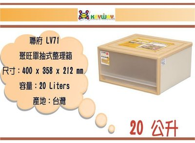 (即急集) 全館999免運 聯府 LV71 4入裝 聚旺單抽式整理箱 /收納箱/台灣製