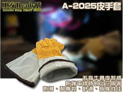 A-2025 工作皮手套 適用電焊 維修等環境 防滑 耐磨 舒適 抓握性佳