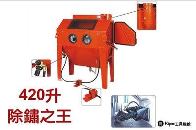 420升台式 箱式 立式 單燈模具除鏽噴砂機 噴砂機 清洗機 除鏽機 集塵機 NJS002204A