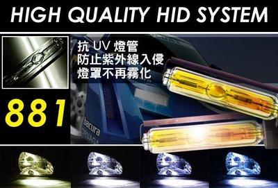 TG-鈦光 880~881黃金色HID燈管一年保固色差三個月保固I10.I30.IX35.LAVITA備有頂高機.調光機