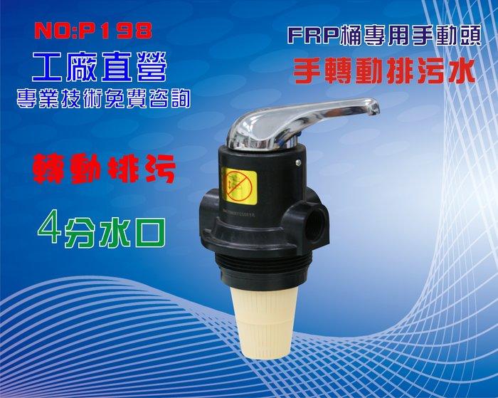 【龍門淨水】FRP桶手動沖洗控制閥 水塔過濾 餐飲 淨水器 RO純水機前置 地下水處理(貨號P198)