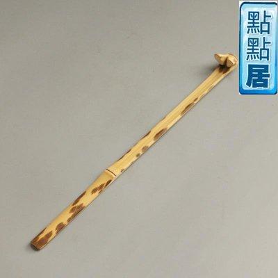 【點點居】手工雕刻手工竹制斑竹癢癢撓如意不求人抓背器茶寵文玩把件把玩竹雕竹製品DD01510