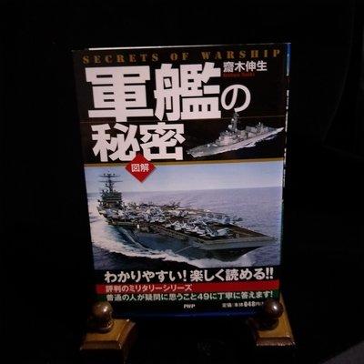 【日文_軍艦】 近全新 《軍艦の秘密圖解》 | 齋木伸生 |PHP研究所出版 Secrets of Warship  I