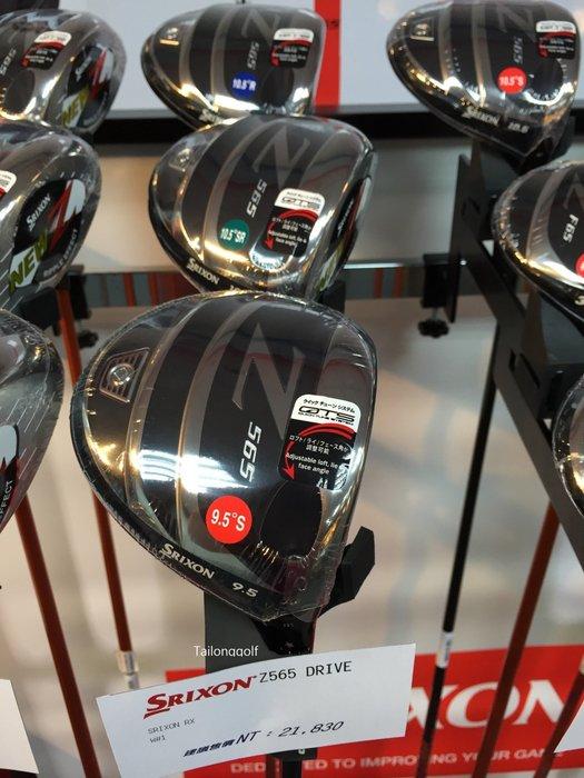 新上市 SRIXON Z565 開球木桿 扎實控球 高彈道 更遠距 SRIXON RX 碳纖維稈身