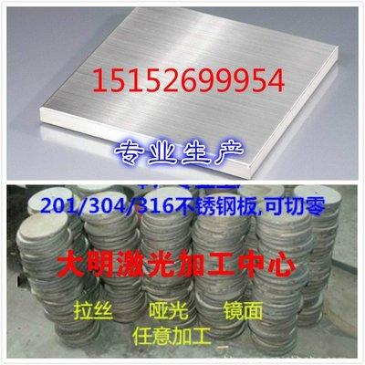 (滿減)304不銹鋼板201不銹鋼板材鋼片316L鋼材定制激光切割加工零切定做
