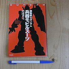 【小蕙生活館】日文書籍~ 機動戰士鋼彈。兵器戰士