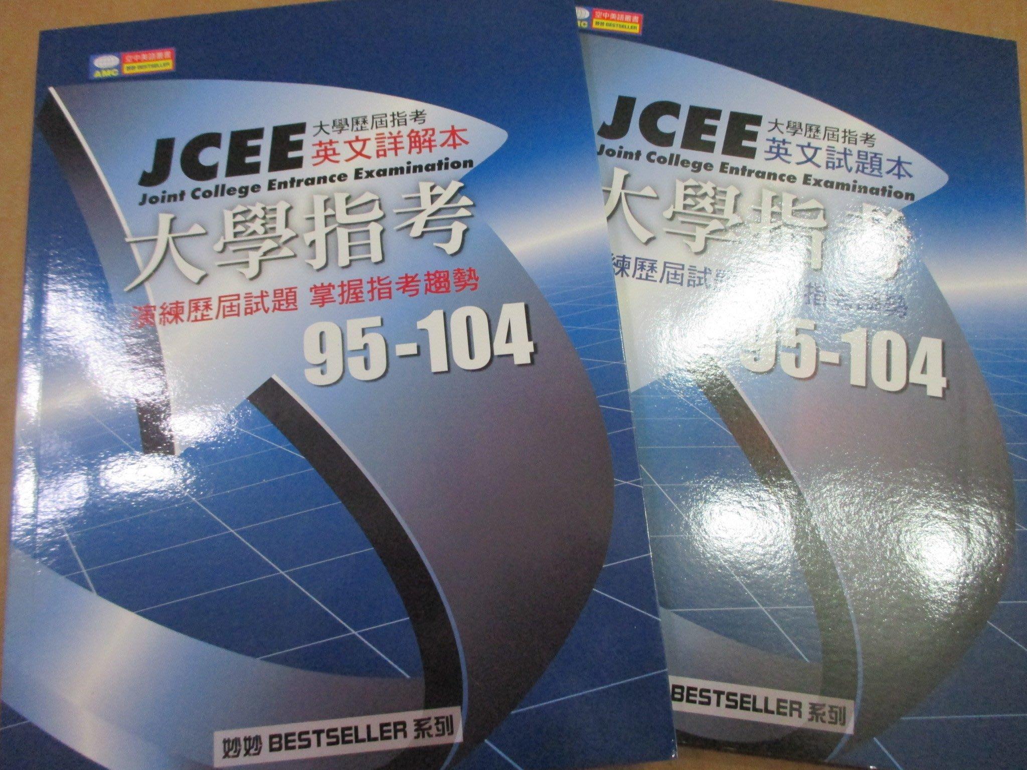 【鑽石城二手書】高中參考書 升大學 JCEE大學歷屆指考 英文詳解本+試題本95-104 有寫過 空中美語