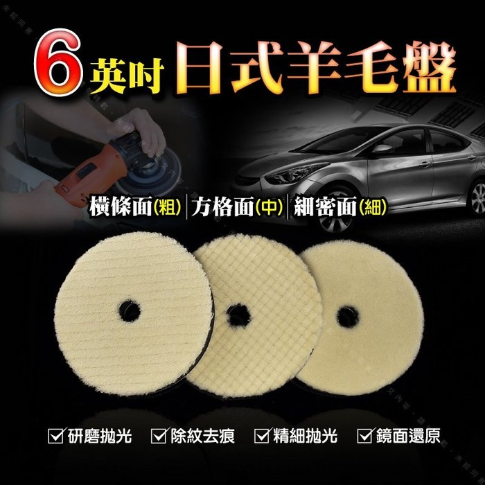【6吋Ø150mm日式羊毛盤】黏扣式 汽車美容拋光羊毛盤 鏡面處理鏡面還原細痕太陽紋研磨拋