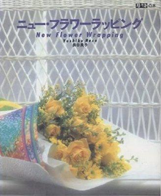 [賞書房] 日文書 @ 新鮮花包裝《New Flower Wrapping 》精裝本 @ 長谷良子 著