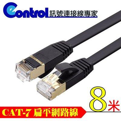 【易控王】 8米CAT7 CAT.7扁平網路線RJ45網路線 純銅線材鍍金頭 扁線 ADSL高速網路線(30-615)