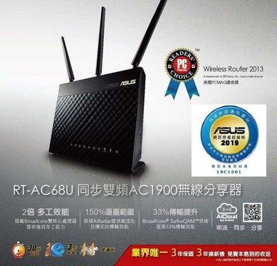 (原廠三年保) 含稅 ASUS RT-AC68U V3版 Gigabit 無線寬頻路由器 ASUS AiMesh技術