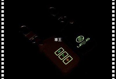 【車王小舖】淩志 Lexus ES250 NX300h 200t IS250 螢光 夜光 鑰匙皮套 鑰匙包