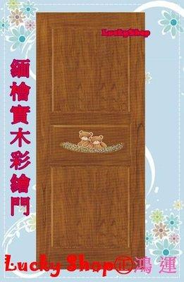 【鴻運】緬檜㊣實木彩繪門片HY11535。房間門。隔間門。拉門。木門。北縣市免運費