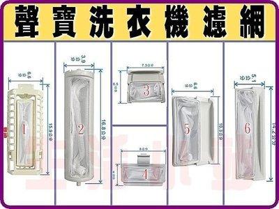 【生活小站 】聲寶洗衣機濾網.聲寶洗衣機過濾網.聲寶洗衣機棉絮過濾網