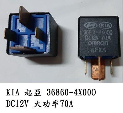 KIA 起亞 現代 36860-4X00O DC12V 繼電器 大功率 70A 冷氣 壓縮機 喇叭 大燈 方向燈 豐田