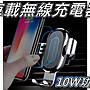 車載無線充電手機架/ Qi無線快充充電器/ 無線...