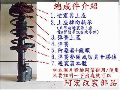阿宏改裝部品  TEANA J31 2.3  KYB EXCEL-G 加強型 避震器 原廠型 總成件 黑桶 含後彈簧