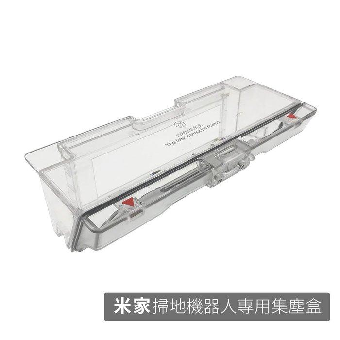 小米/米家掃地機器人集塵盒(副廠)  (長/透明蓋)