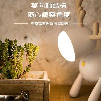 麋鹿伴睡燈led檯燈覓鹿卡通usb矽膠兒童小夜燈書桌閱讀檯燈 定時 舒壓 USB充電 聖誕節 禮物